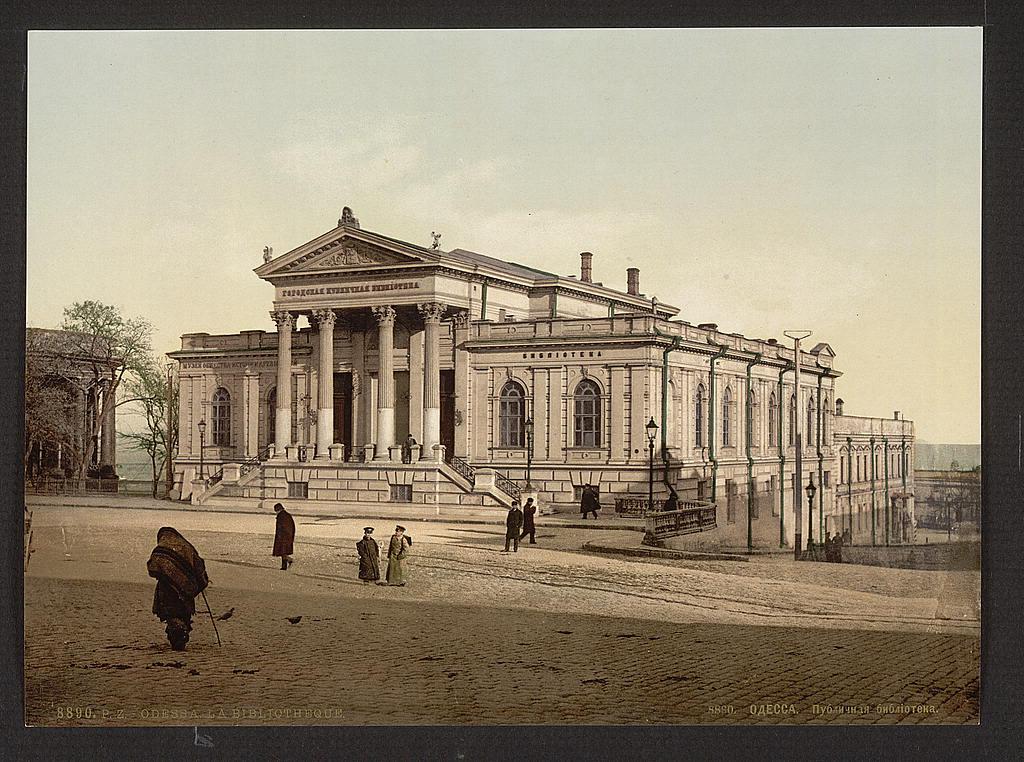 Публичная библиотека. Одесса