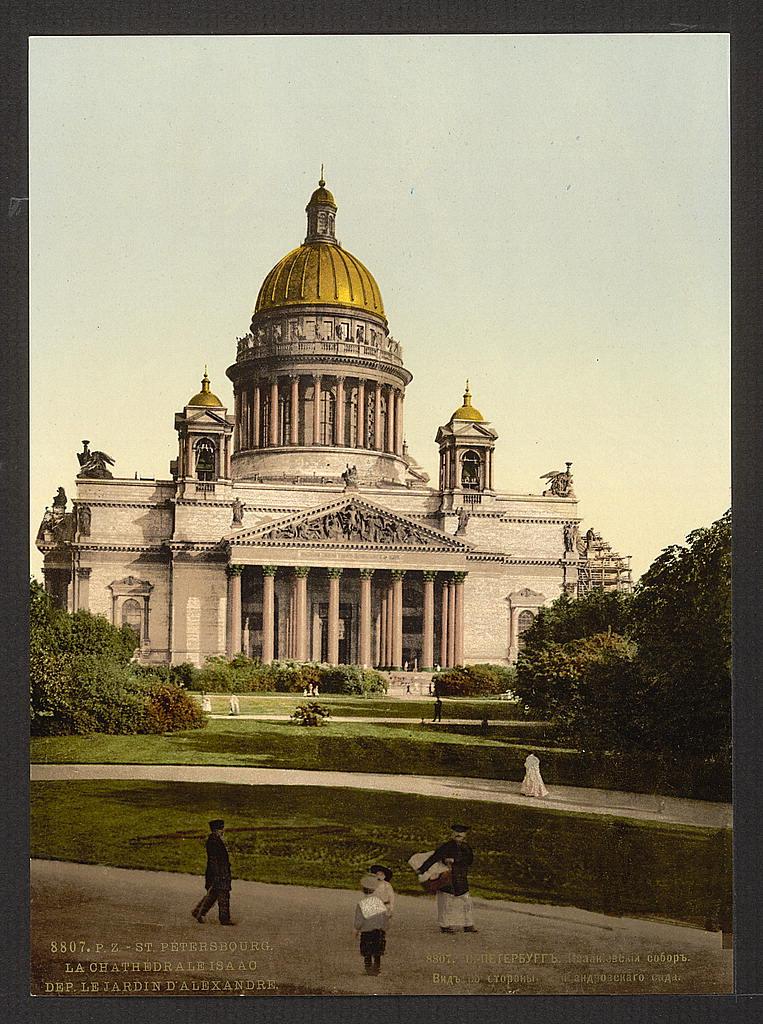 Исаакиевский  собор со стороны Александровского сада. Санкт- Петербург.