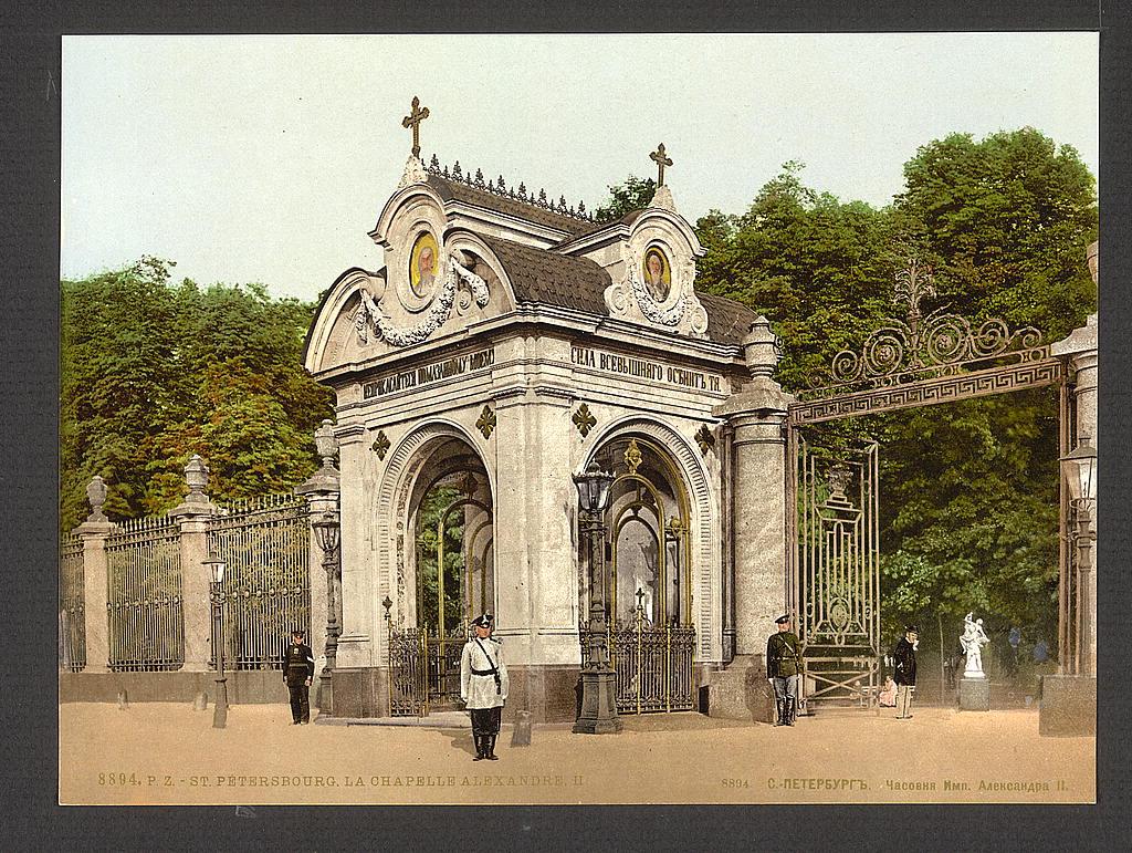 Часовня императора Александра II. Санкт - Петербург