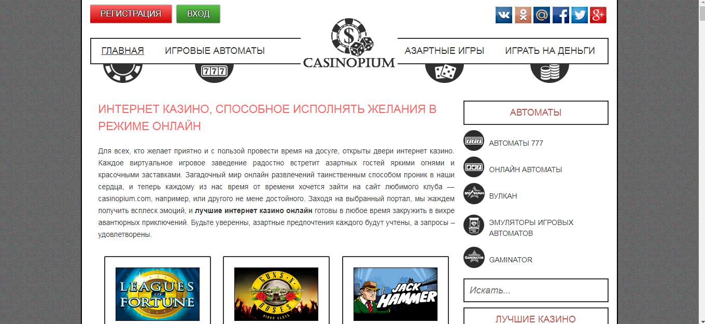 Грати безкоштовно ігрові автомати катера
