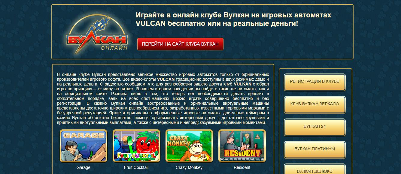 vulcan com игровые автоматы