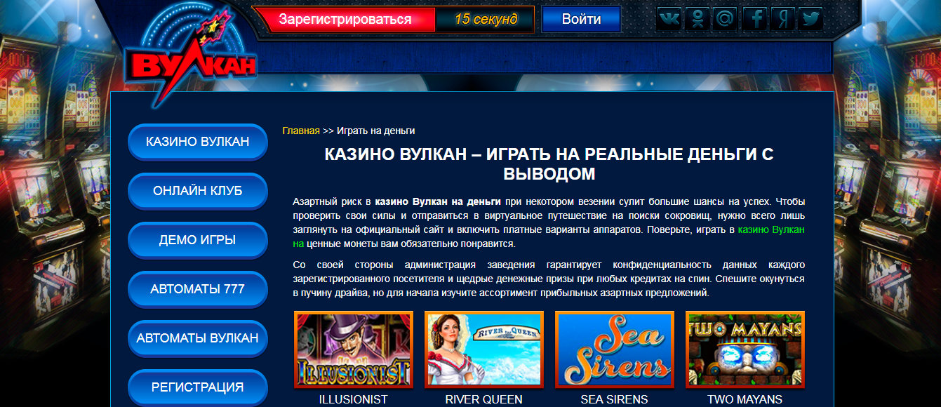 казино вулкан реальный сайт