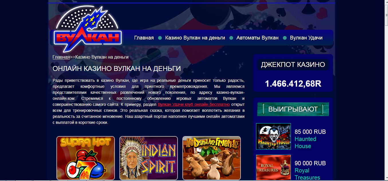 казино вулкан россия casino player ru