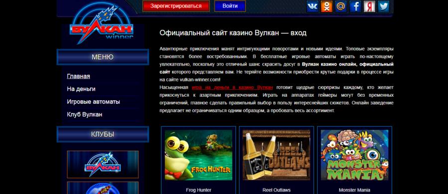 вулкан игровые автоматы официальный сайт россия