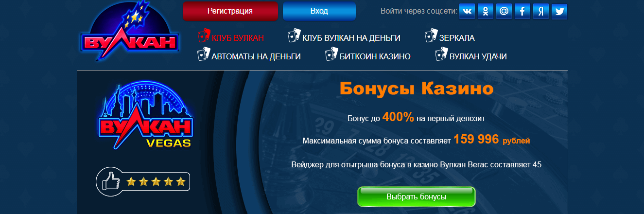vulcan club online com найти зеркало