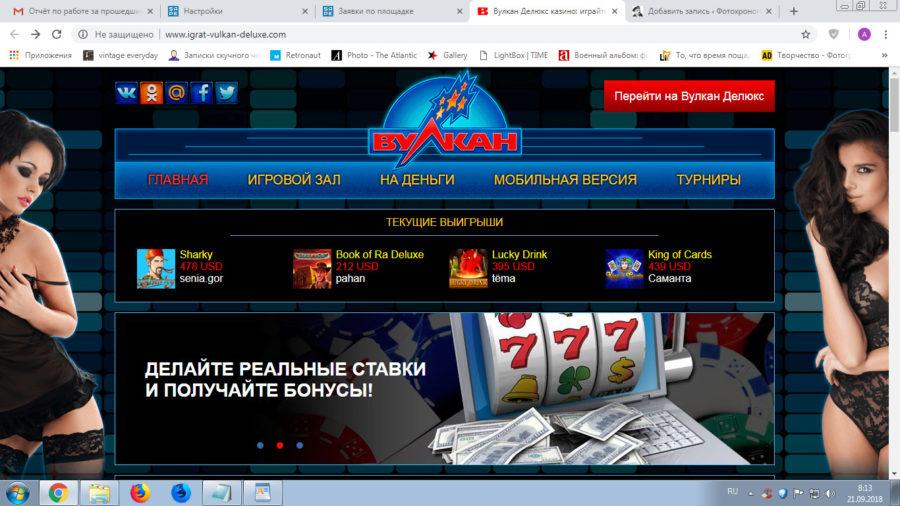 полная версия сайта казино вулкан