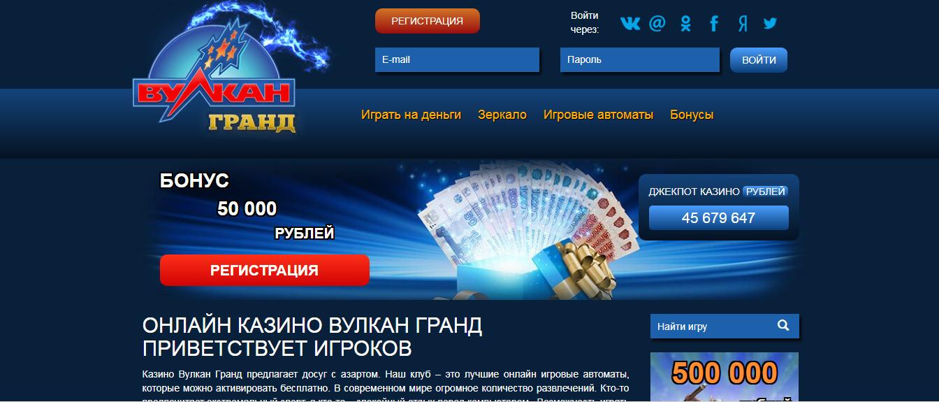 казино vulcan com