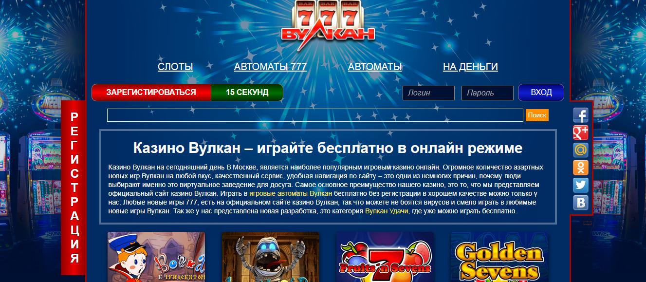 казино вулкан онлайн бесплатно