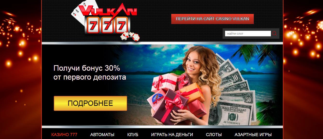 http kasino vulcan 777 com kazino vulkan