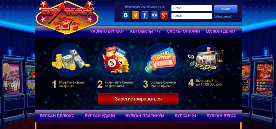 автоматы вулкан casino vulcan com