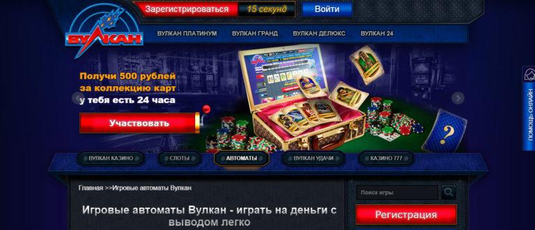 вулкан автоматы играть на деньги на рубли