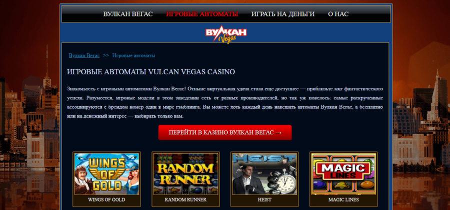 вулкан вегас игровые автоматы