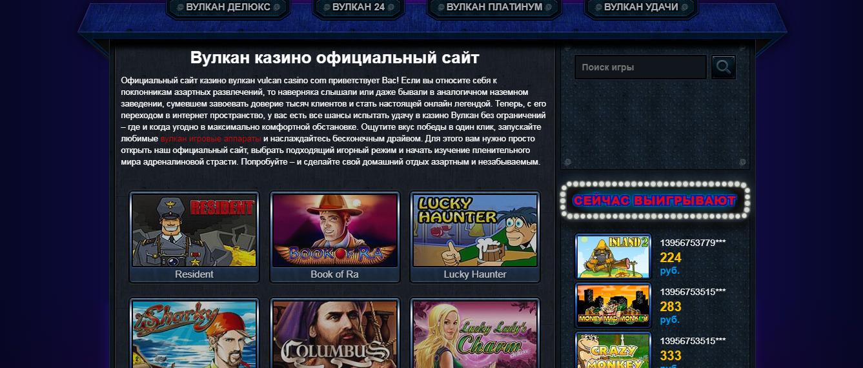 вулкан официальный сайт kazino vulkan official info