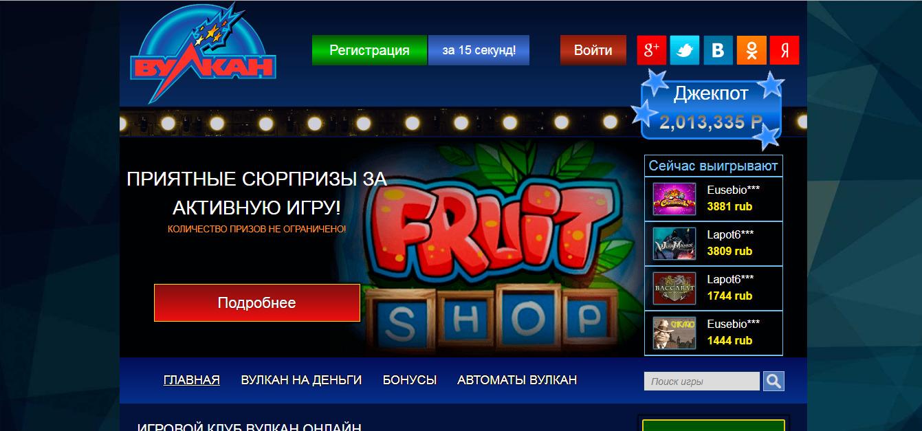 игровой клуб вулкан онлайн