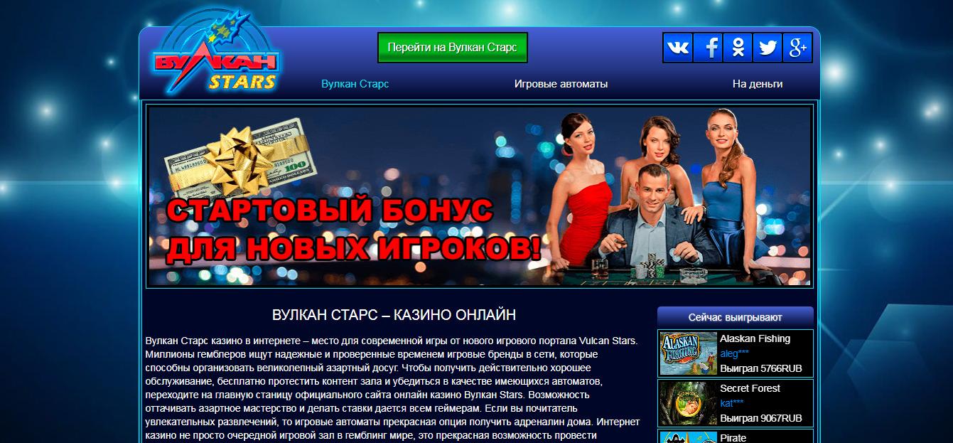 https vulkan stars kasino com