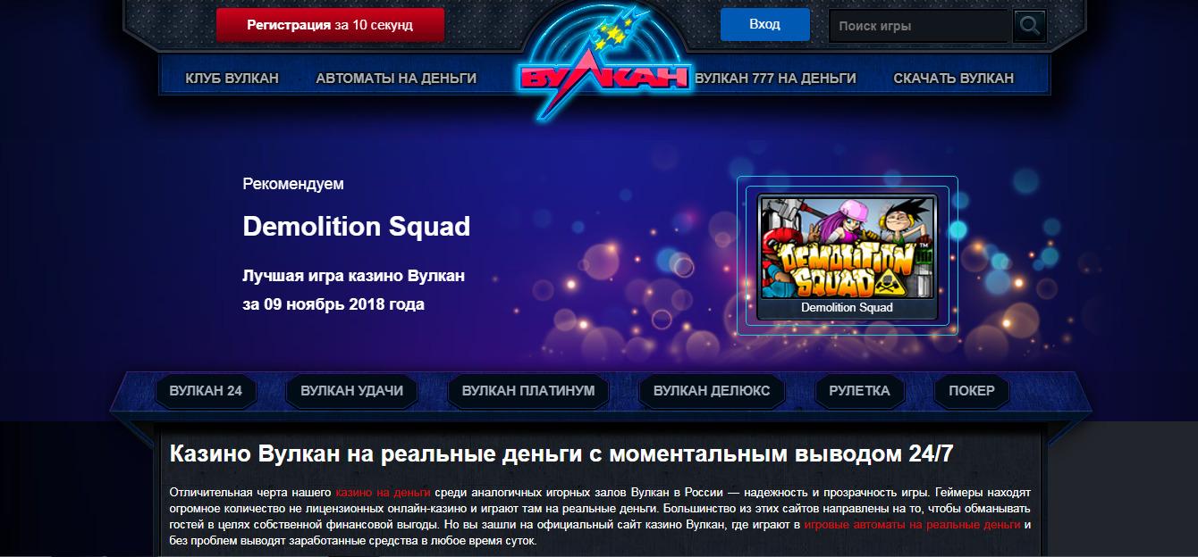 вулкан онлайн на деньги рубли