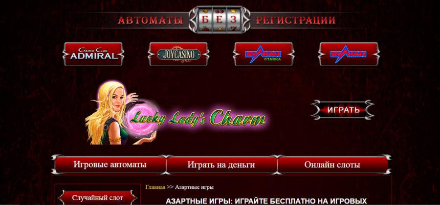 игровые автоматы адмирал х играть на деньги