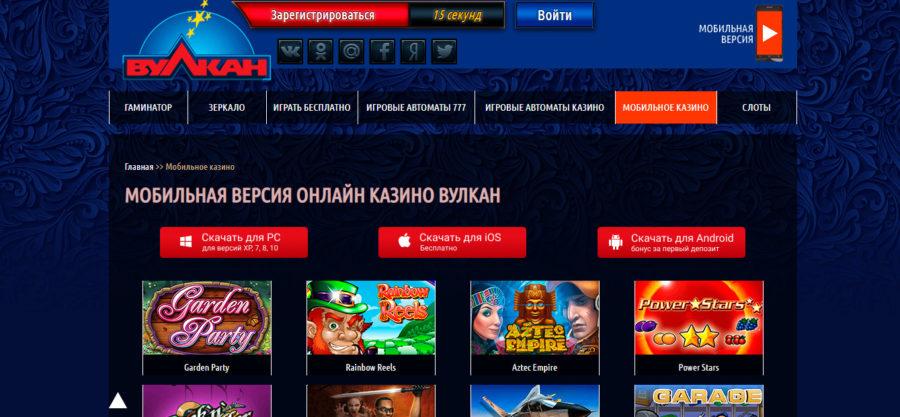 онлайн казино вулкан миллион мобильная версия