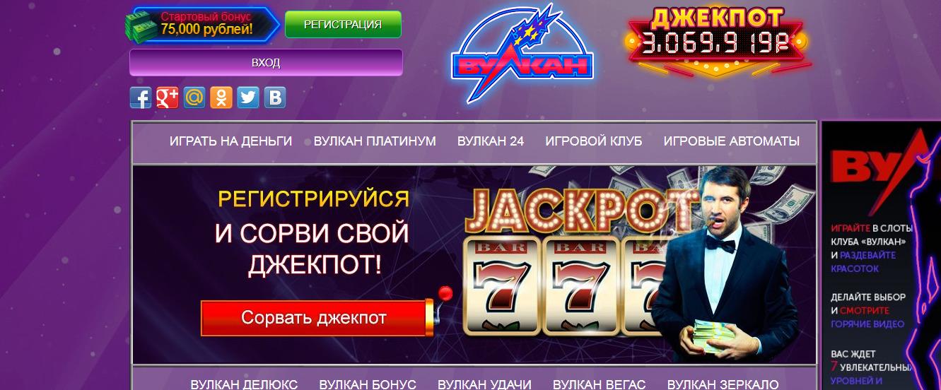 казино аппараты вулкан