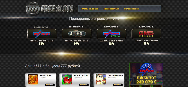 Слот игры бесплатно онлайн