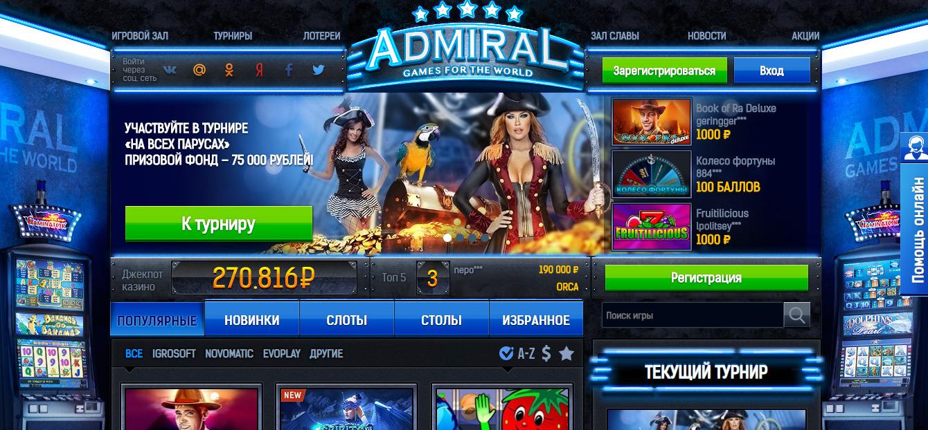 казино адмирал х вход доступ