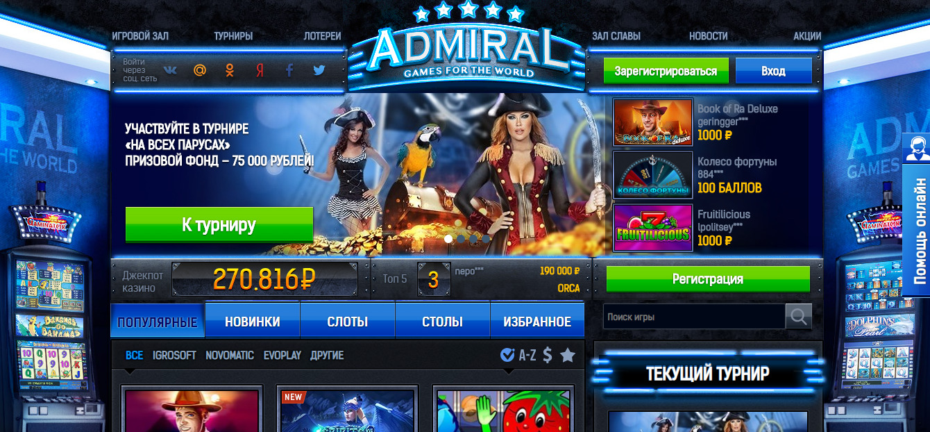 азино777 бесплатно адмирал