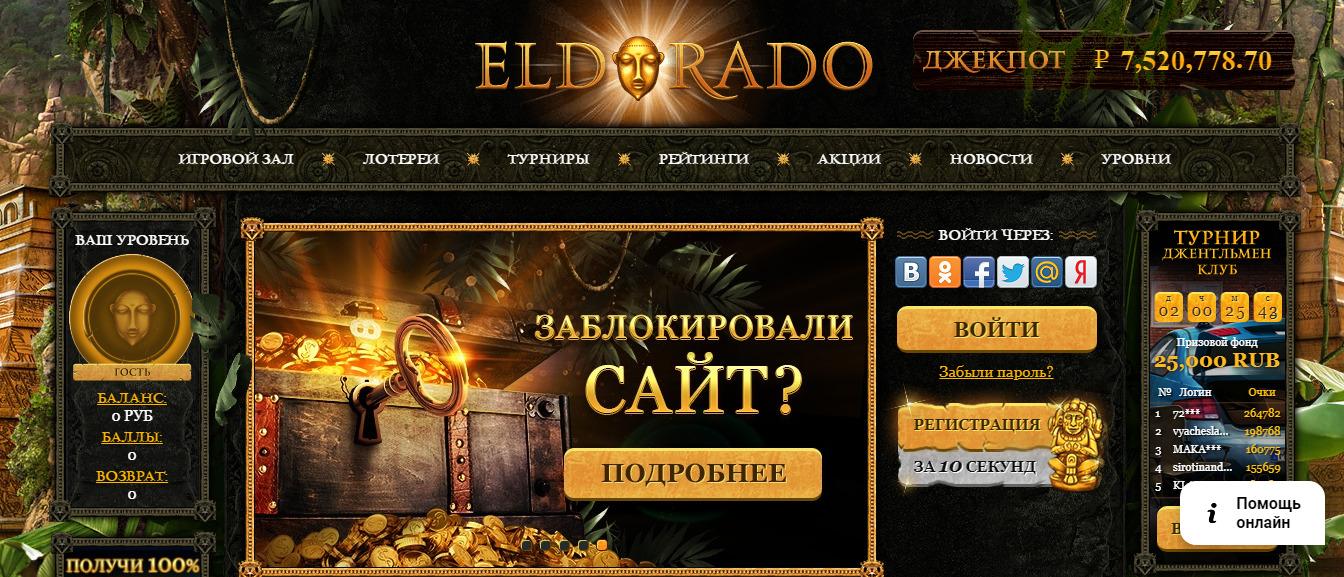 eldorado игровые автоматы