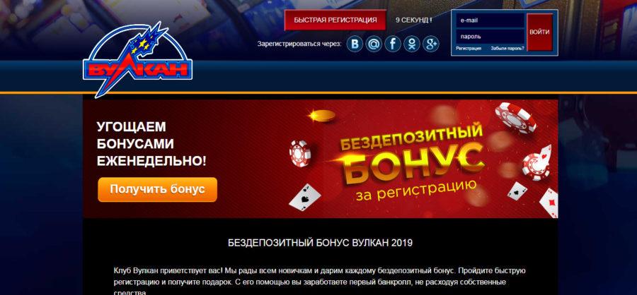 Рейтинг казино которые дают бездепозитный бонус за регистрацию с выводом