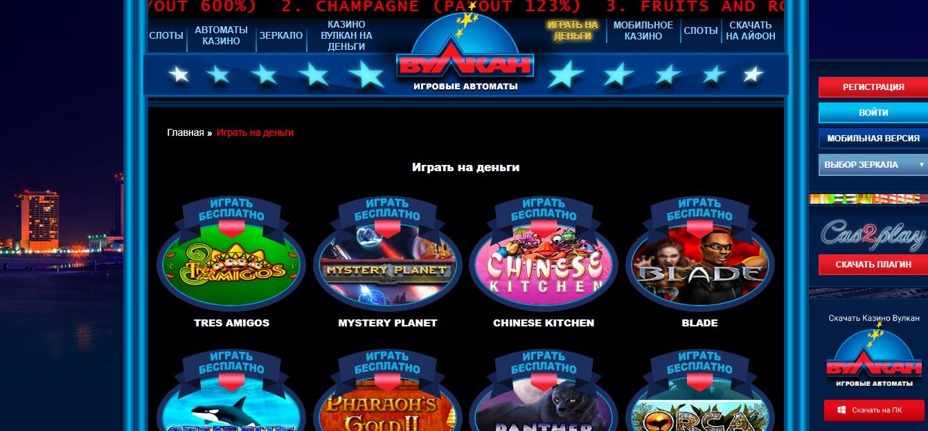 Как выиграть игровые автоматы вулкан