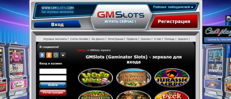 интернет казино гаминатор слот