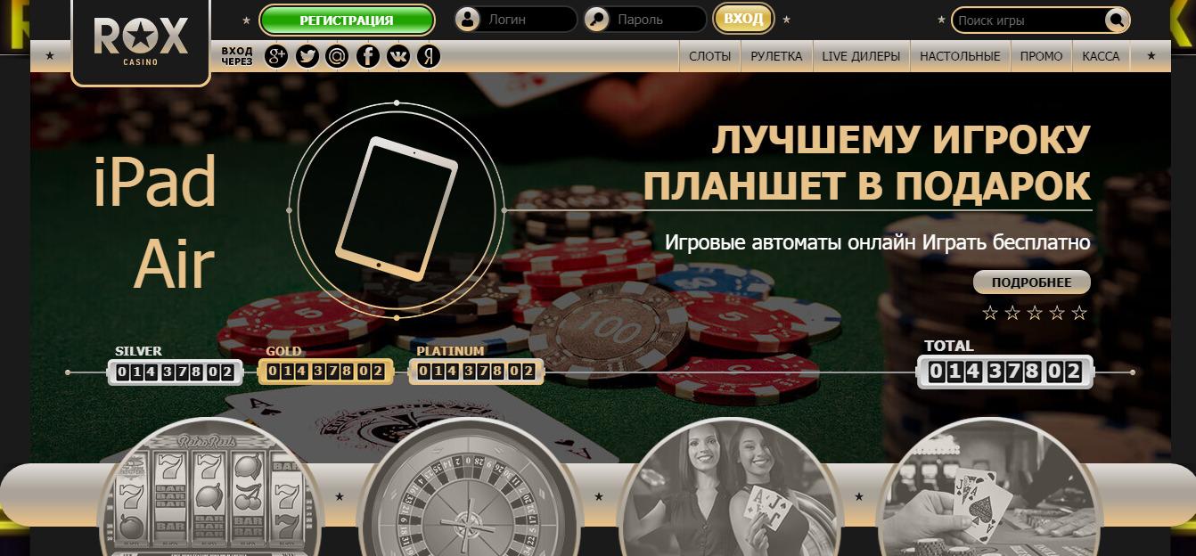 Получите промокод от ROX Casino и играйте бесплатно в лицензионные ...