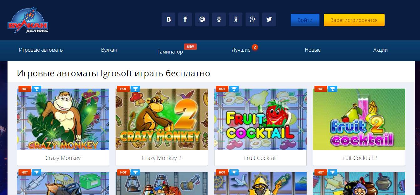 igrosoft игровые автоматы официальный сайт
