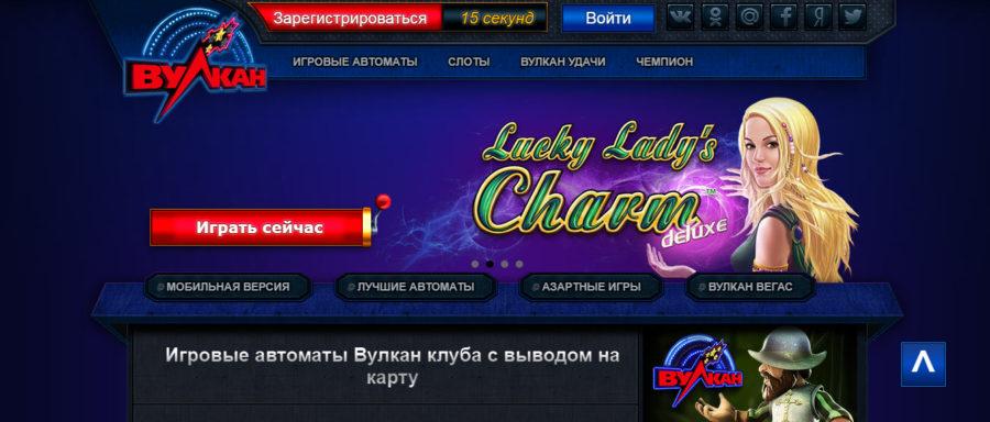 официальный сайт как взломать чемпион казино москва