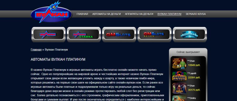 вулкан официальный сайт платину су