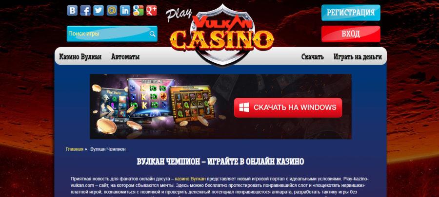казино чемпион вывод средств москва