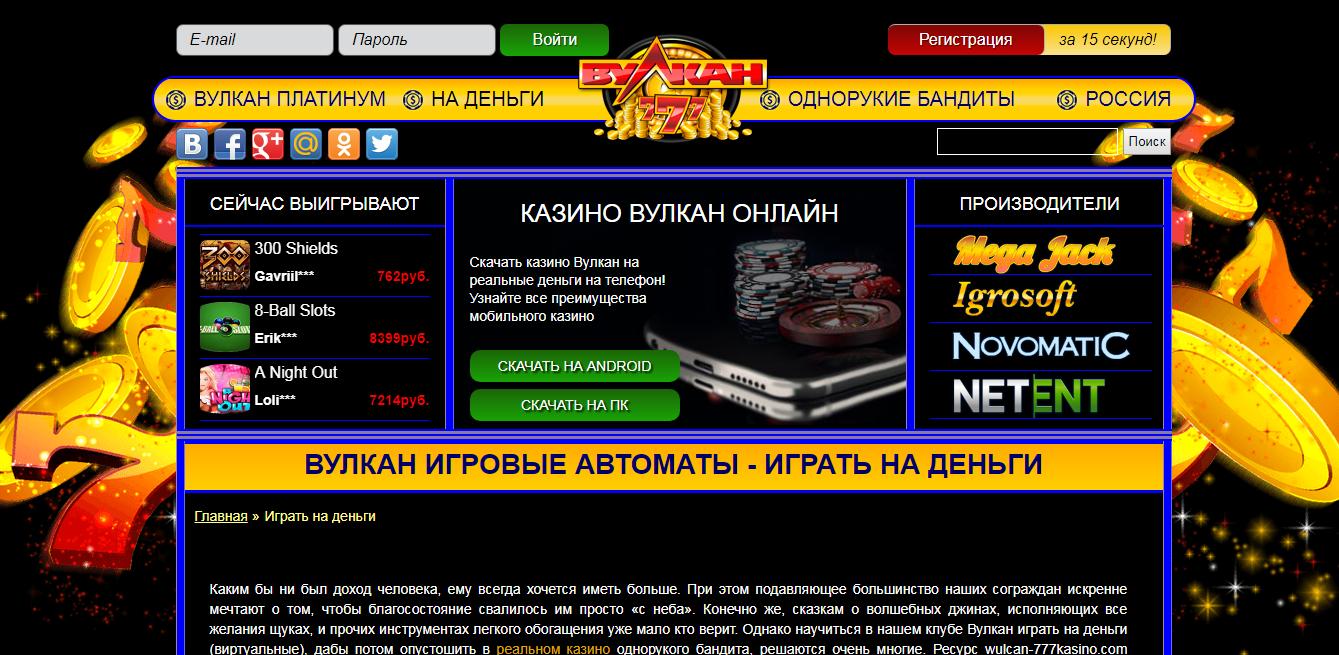 Отзывы об онлайн казино 888