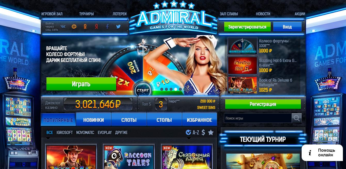 виртуальные игровые автоматы бесплатно адмирал