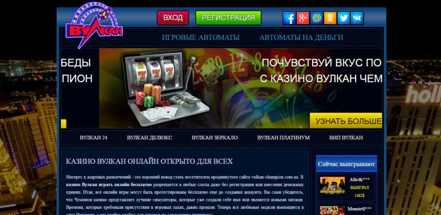 официальный сайт казино vulcan vip новый сайт зеркало