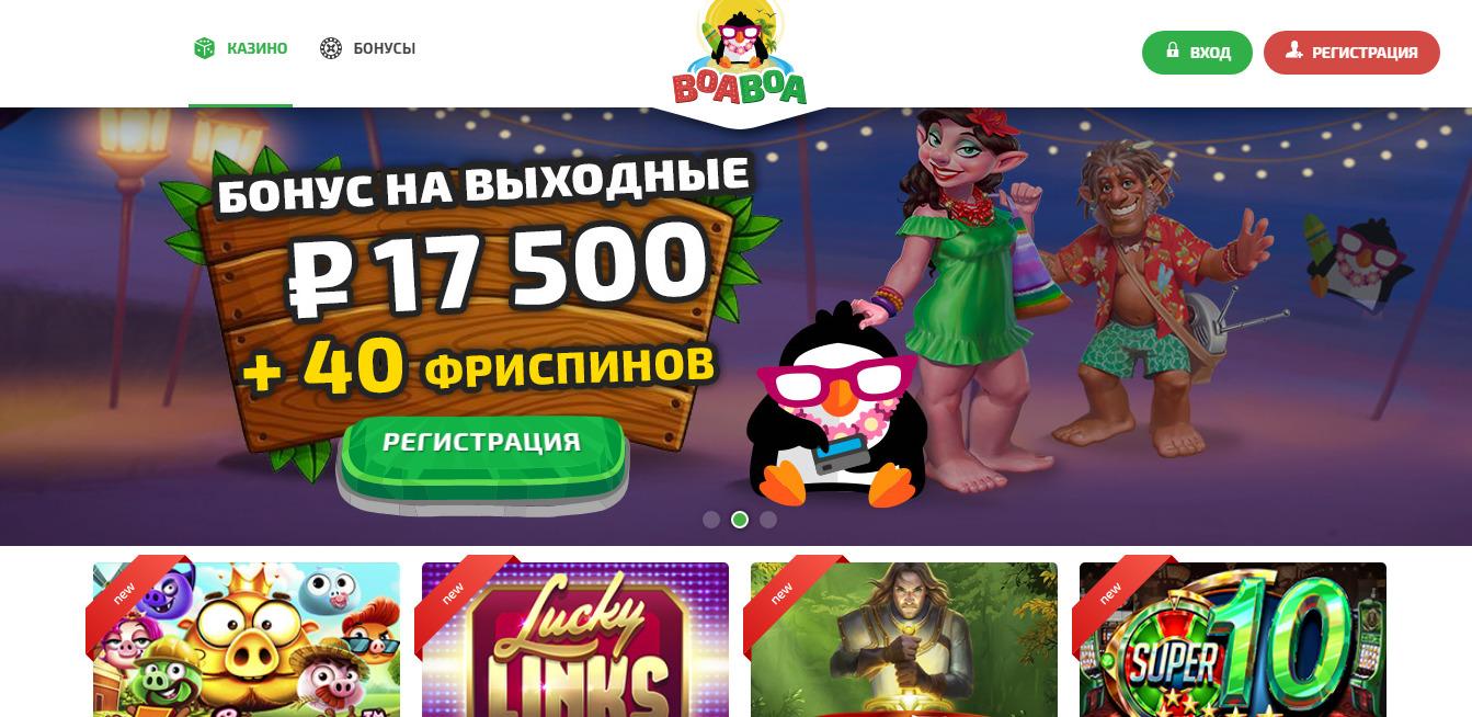 бонусы боа боа казино