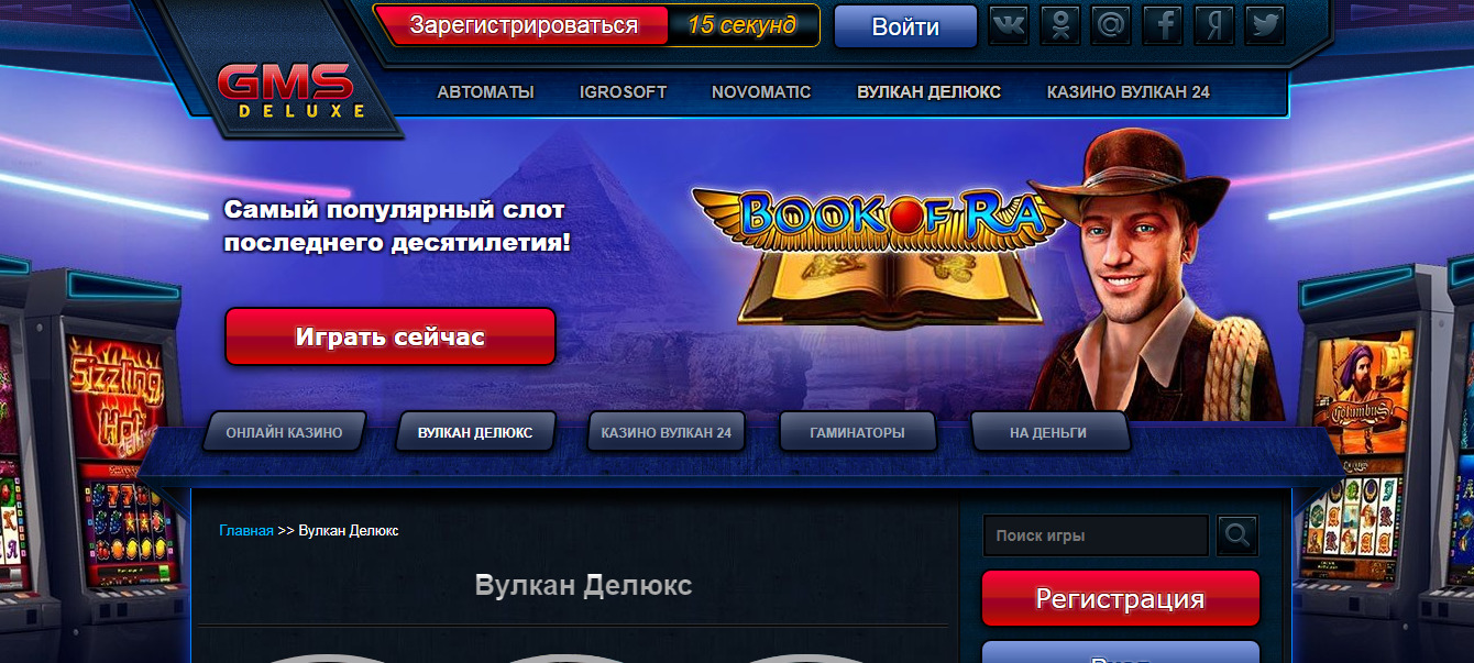 официальный сайт онлайн казино vulcan deluxe зеркало работающее