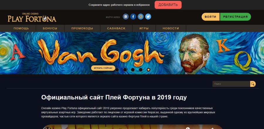 официальный сайт play fortuna зеркало