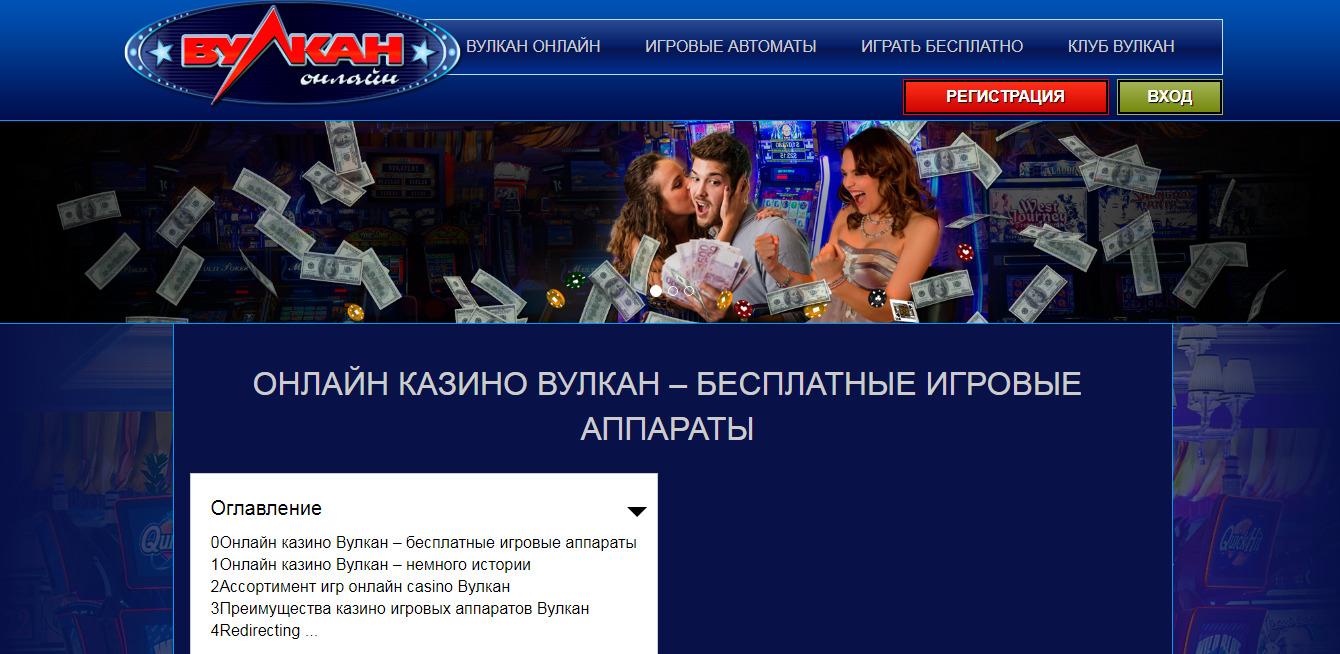 Вулкан казино на рубли