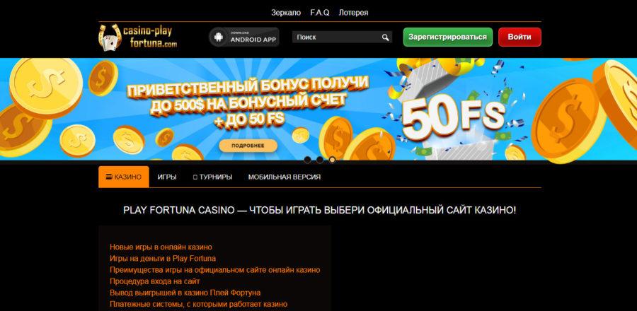 фото Официальный казино плей мобильная фортуна