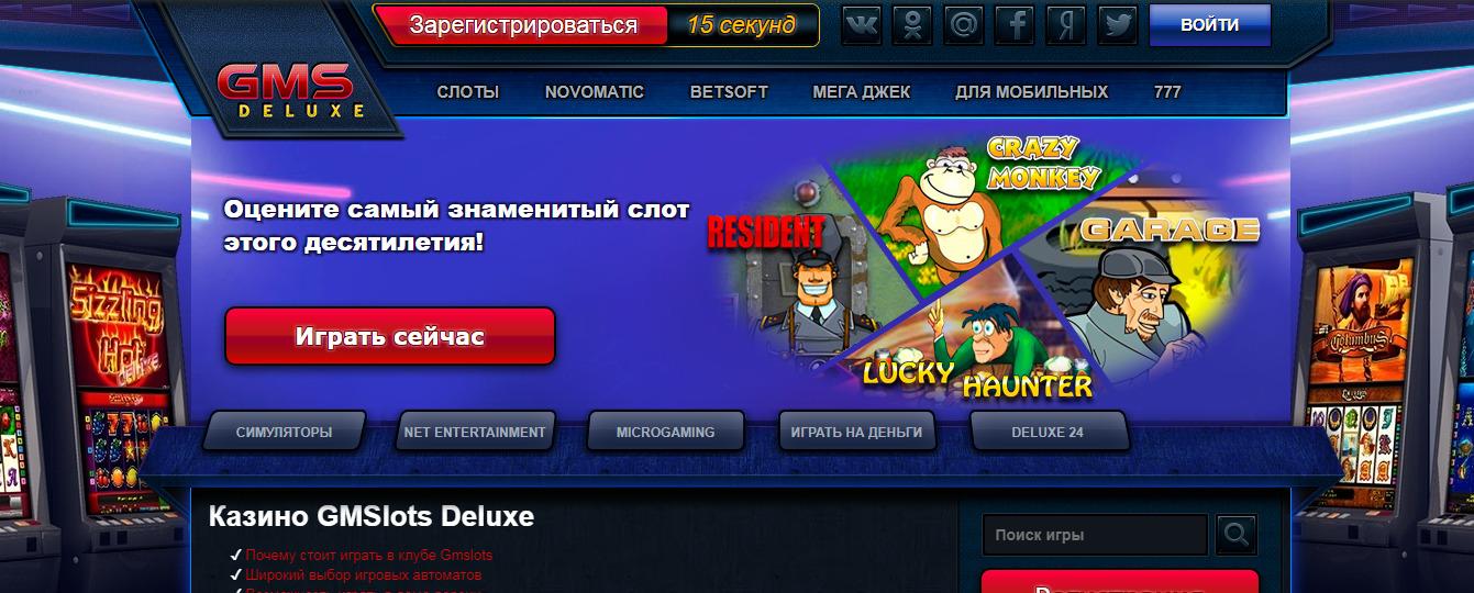 Gms deluxe казино онлайн