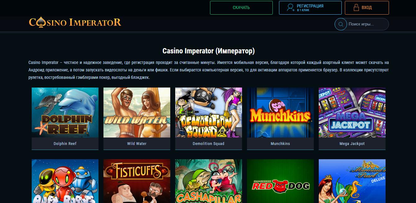 казино император в играть