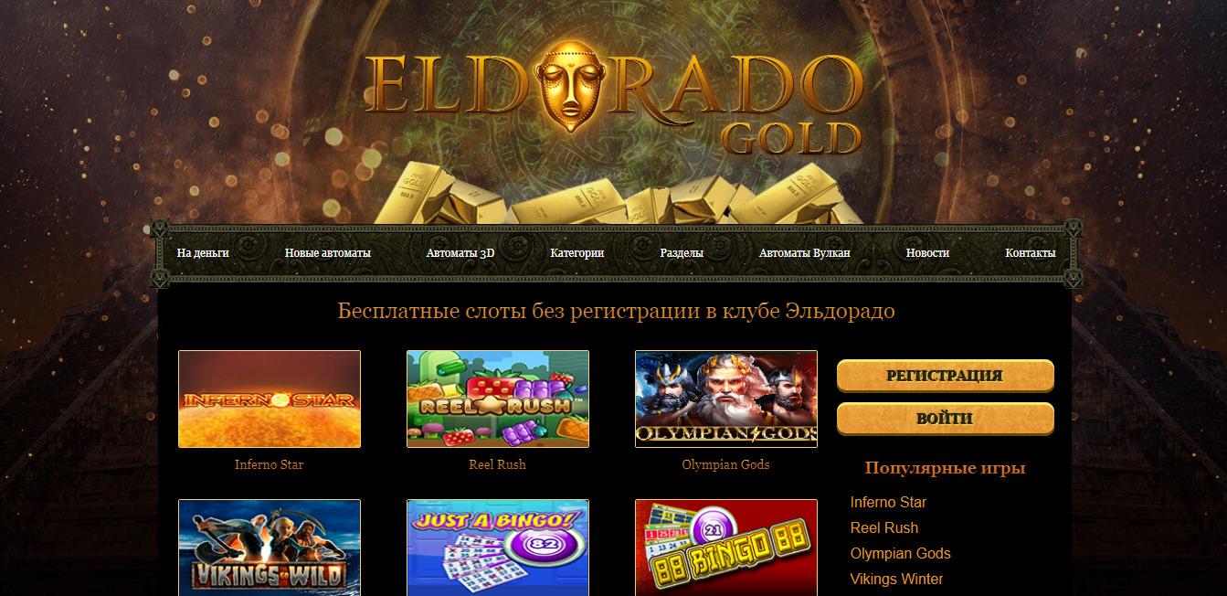Игровые автоматы эльдорадо mail.ru игровые автоматы admiral продаю