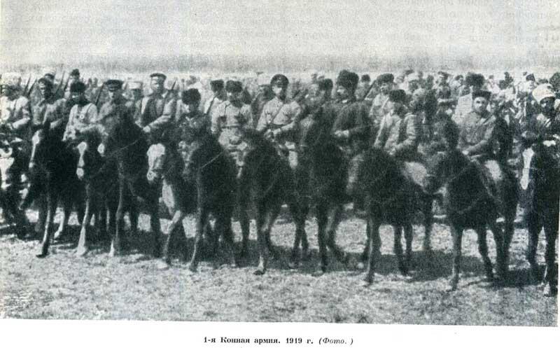 Первая конная армия Советской России