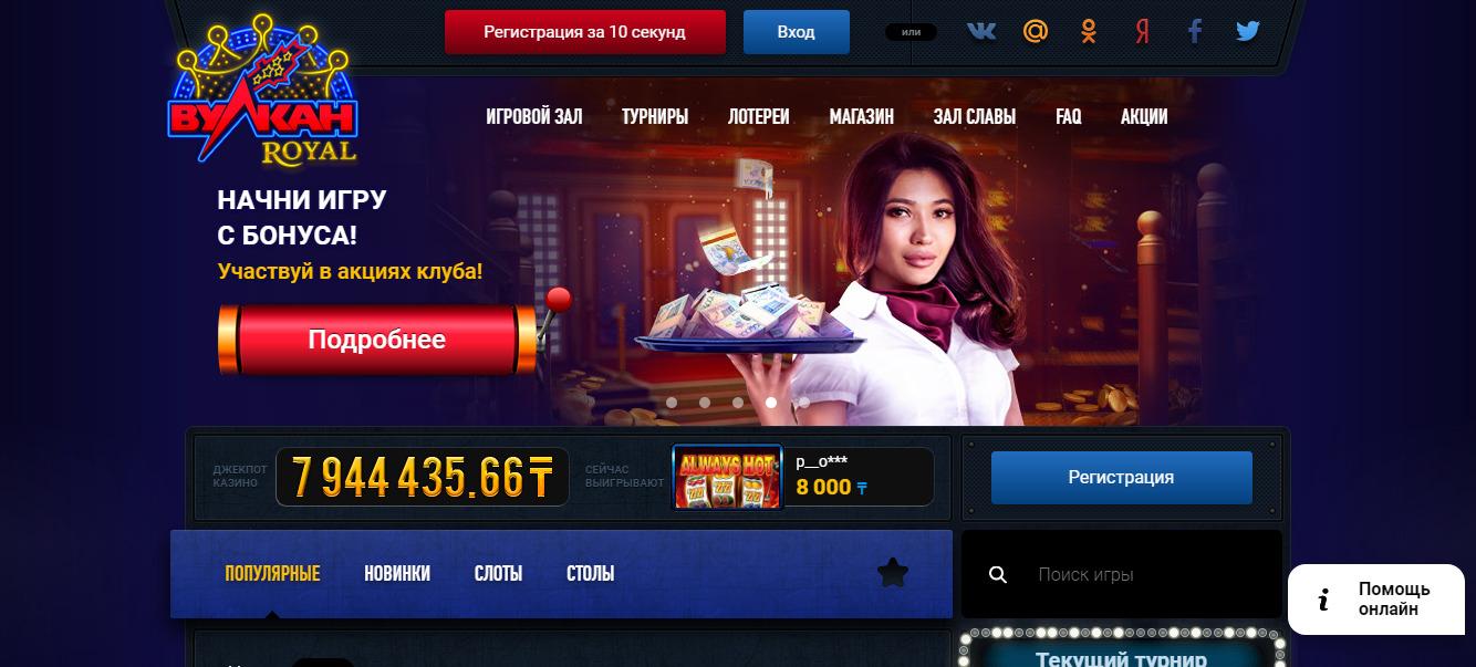 игровые автоматы рояль на деньги