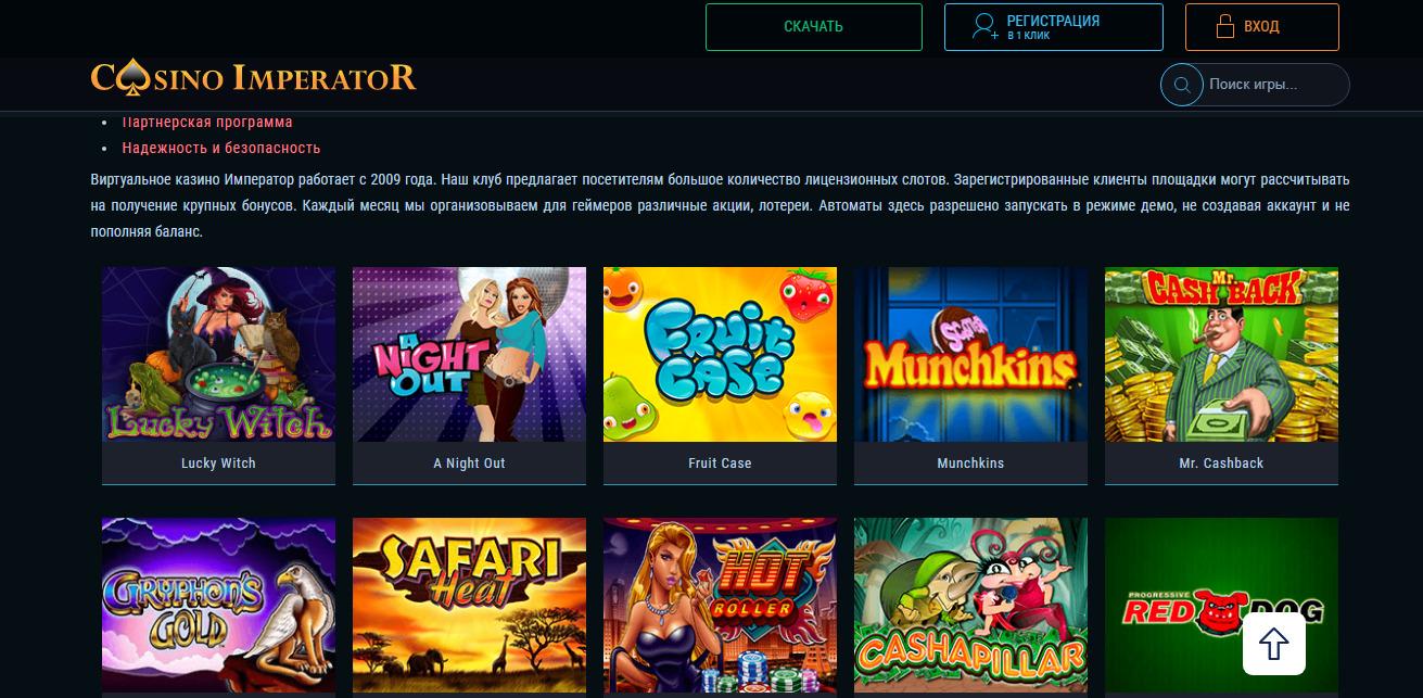 Игры император казино интернет казино вывести деньги
